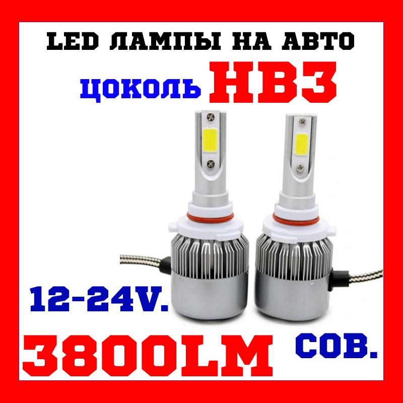 Лед лампы автомобильные LED Светодиодные автомобильные ЛЕД лампы HB3 9005 12-24V COB (2шт) C6