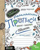 Математичні прописи зошит-шаблон Синя графічна сітка В. Федієнко