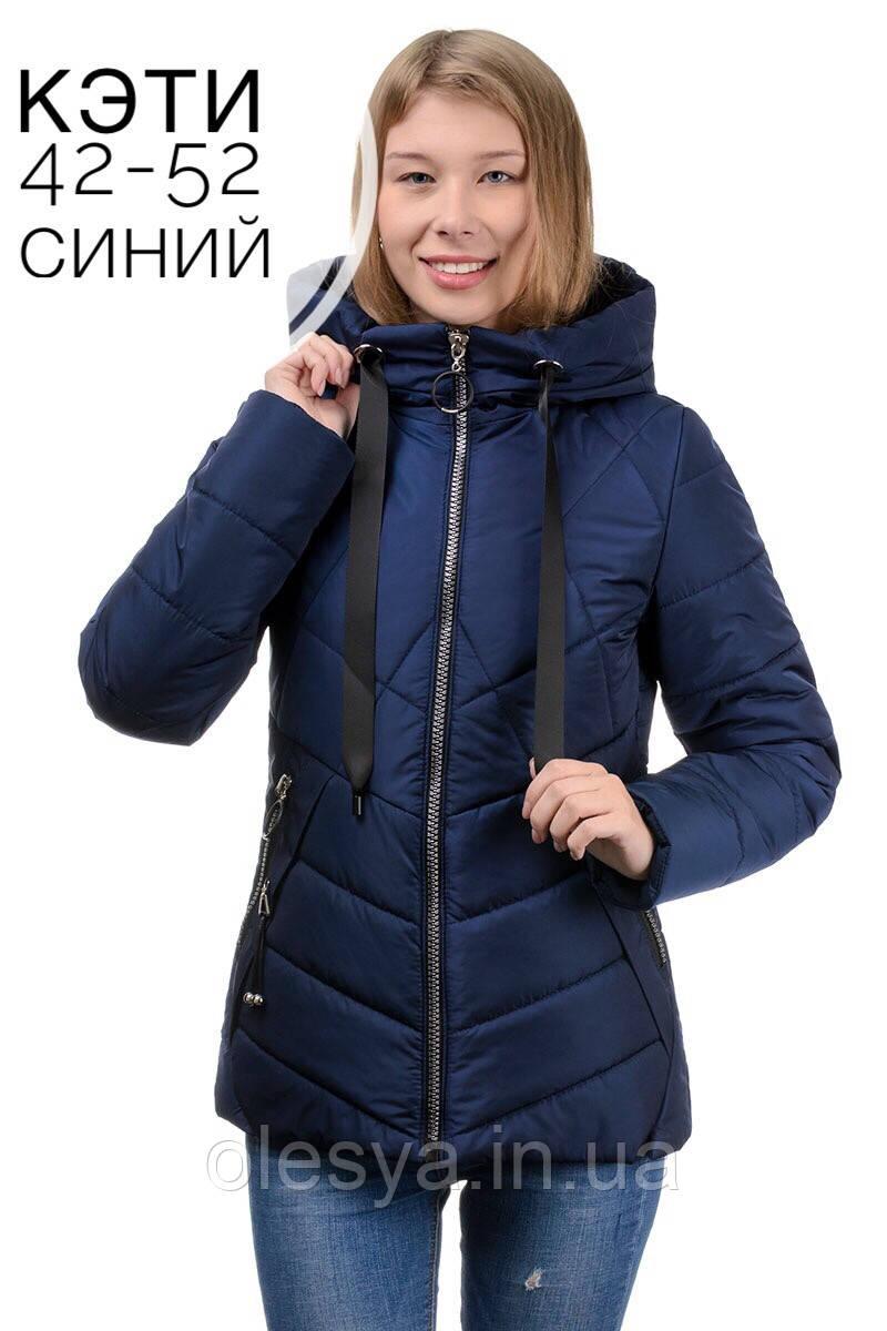 Куртка женская демисезонная Кети Размеры 44 46 48