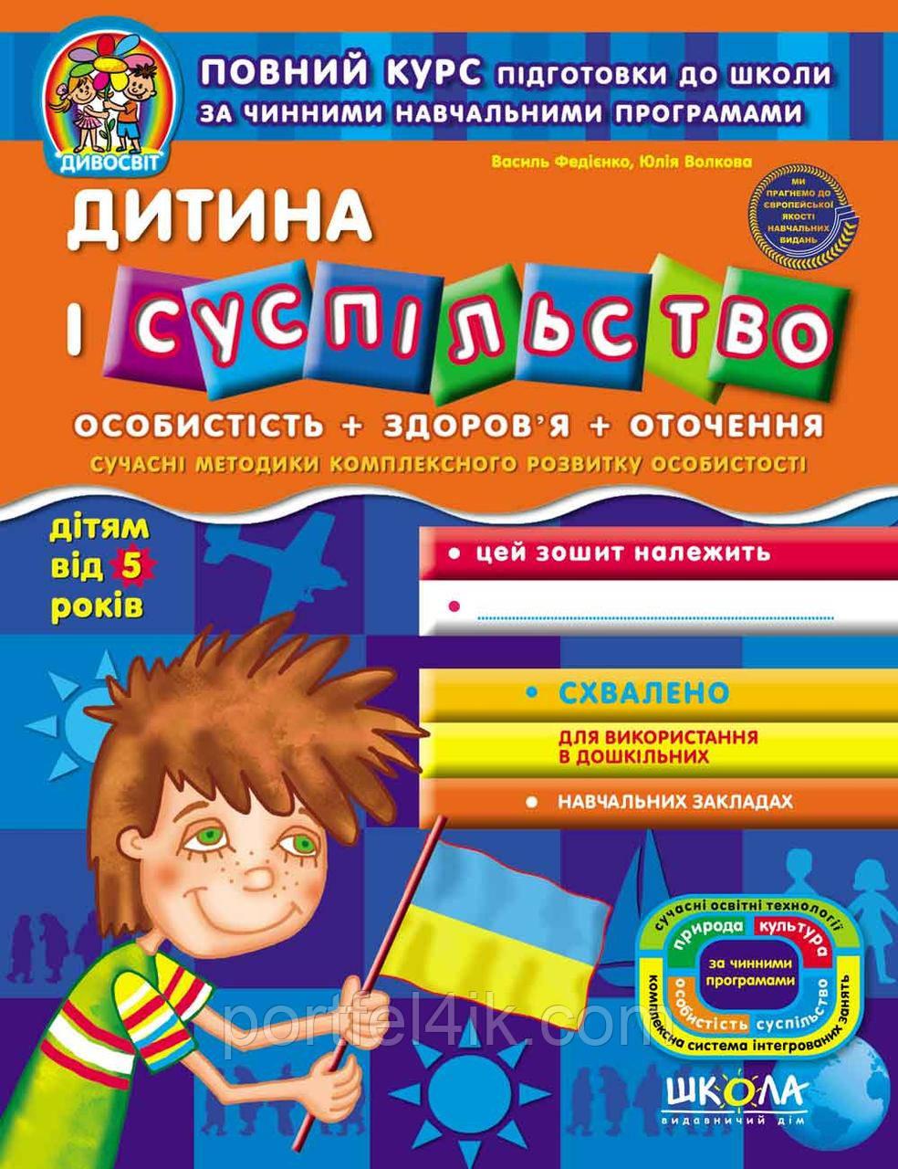 Дитина і суспільство Дивосвіт Федієнко