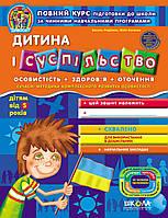 Дитина і суспільство Дивосвіт Федієнко, фото 1