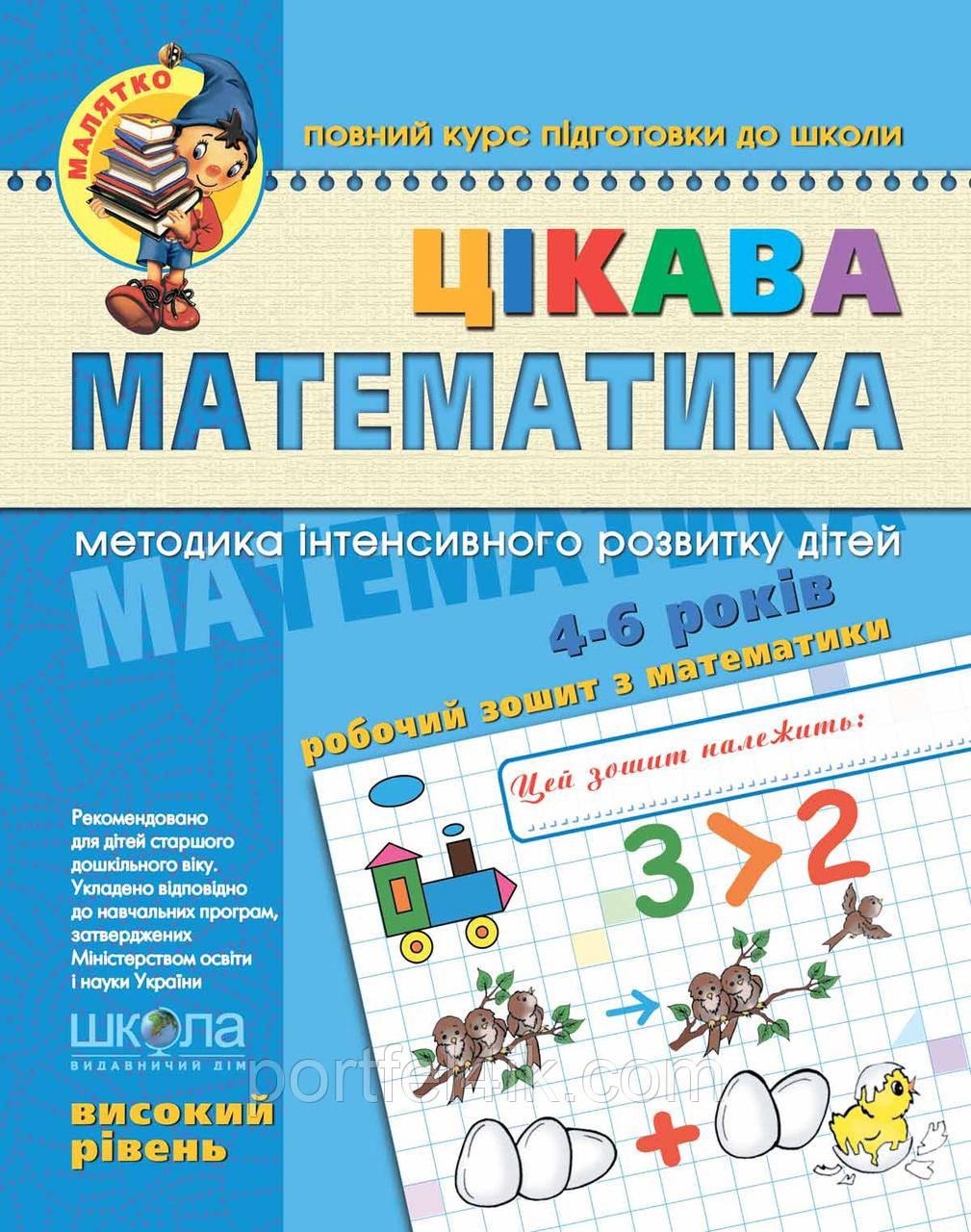 Малятко Цікава математика 4-6 років Високий рівень Федієнко В.