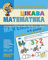 Малятко Цікава математика 4-6 років Високий рівень Федієнко В., фото 1