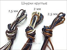 Шнурки обувные вощенные Круглые, d=1,5 мм, цв.в ассортименте, фото 3