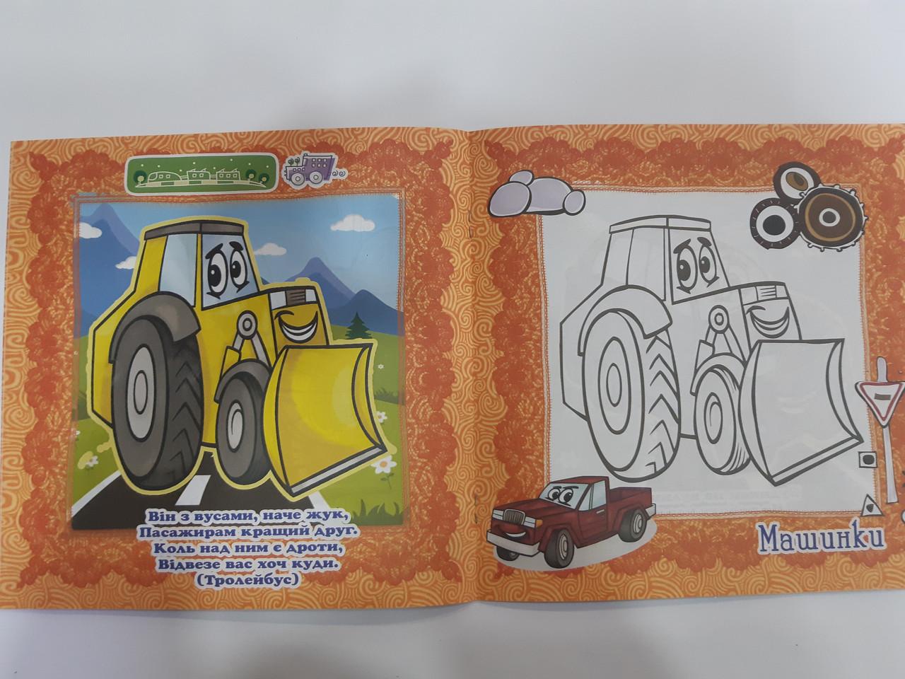 Бамбук Супер Раскраска по образцу/машинки: продажа, цена в ...