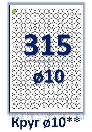 Самоклеющаяся папір формату А4. Етикеток на аркуші А4: 315 шт. Коло. Діаметр: 10 мм Від 115 грн/упаковка*