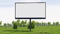 Производство билбордов (бигбордов ) бигборд в Херсоне недорого