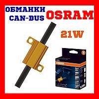 Обманки OSRAM LED CBCTRL102 LEDriving Canbus Control 21W 2шт