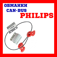 Обманки PHILIPS 18957X2 Canbus adapters 21W SET  (2шт)