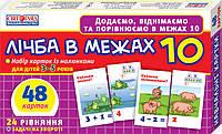 "Ранок Кр. 4019-1 Навч. картки ""Лічба в межах 10"""