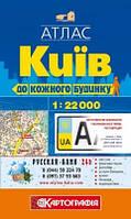 Атлас. Київ. До кожного будинку, м-б 1:22 000