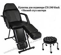 Кушетка косметологическая стационарная СН-240 черная+Низкий стул мастера