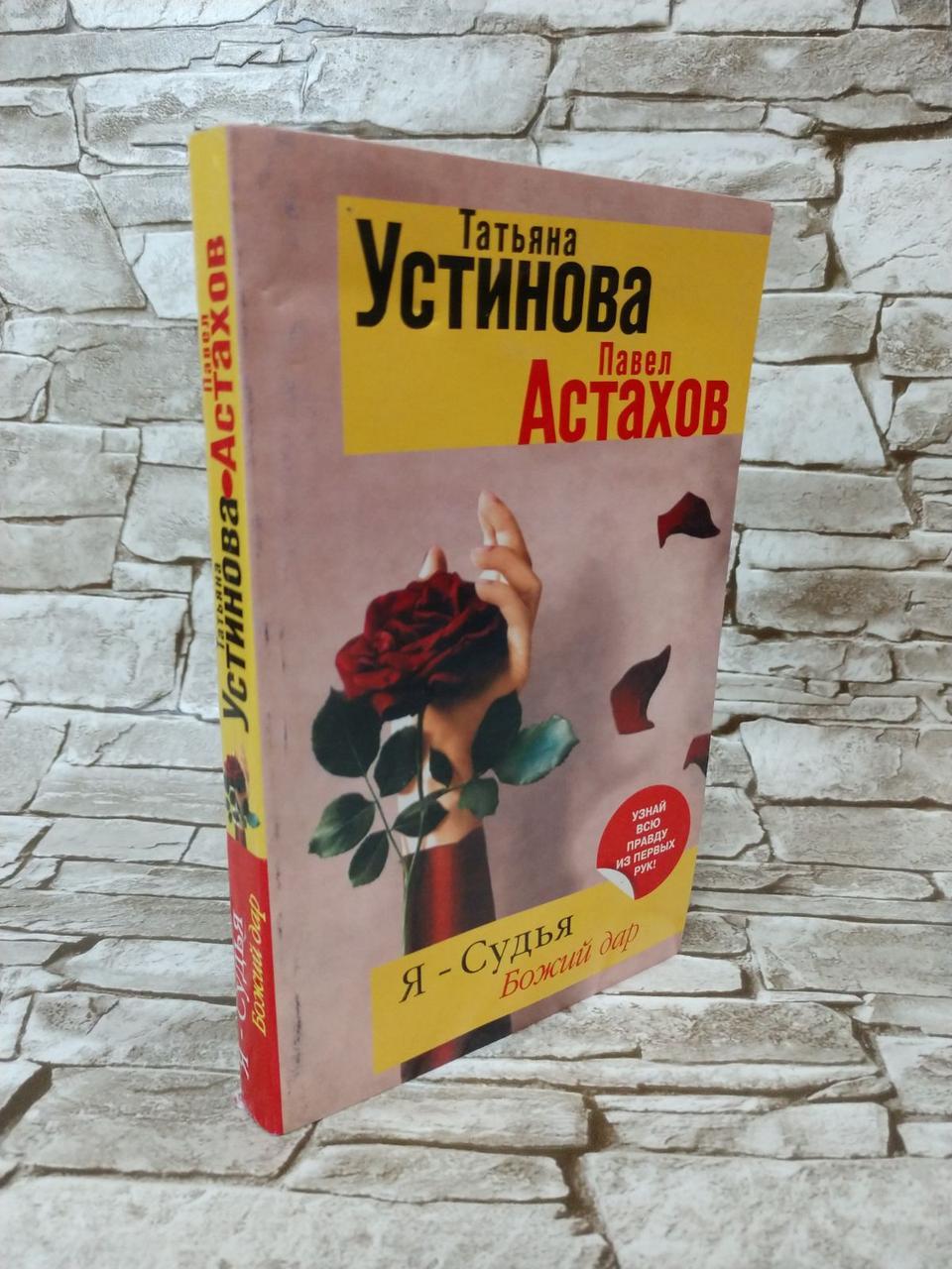 """Книга """"Я - судья. Божий дар"""" Татьяна Устинова"""