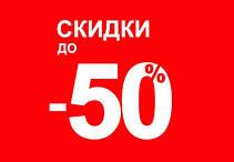 СКИДКИ до -50%