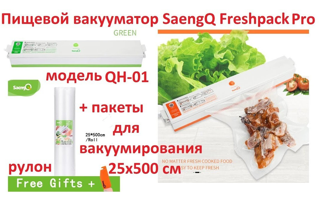 Вакуумный упаковщик вакууматор Freshpack Pro. 15 пакетов в ПОДАРОК