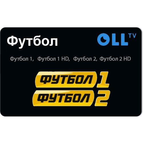 Подписка на OLL TV пакет «Футбол» на 3 месяца