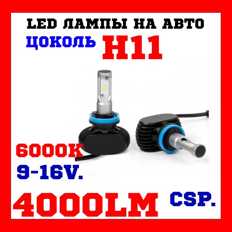 Автомобильные ЛЕД лампы Лед в авто Led h11 SVS S1 H11 6000K 4000Lm (2 шт)