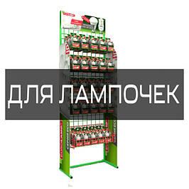 Торговые стенды > ДЛЯ ЛАМПОЧЕК