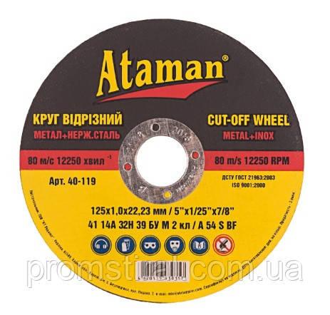 Круг отрезной Аtаmаn 125х1.0х22, 23