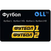 Подписка на OLL TV пакет «Футбол» на 12 месяцев