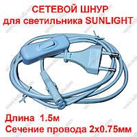 Сетевой шнур с выключателем и разъемом для светильника Sunlight