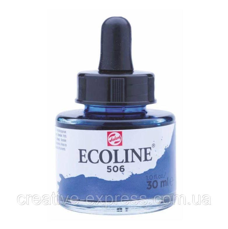 Фарба акварельна рідка Ecoline (506), Ультрамарин темний, 30 мл, Royal Talens