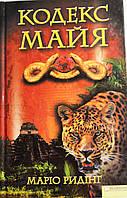 """Маріо Ридінг """"Кодекс Майя"""". Роман, фото 1"""