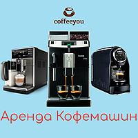 Аренда кофемашин и кофеварок Киев и область
