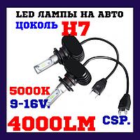 Лед лампы в авто Автомобильные лед лампы LED Лампы светодиодные Лампы h7 SVS S1 H7 5000K 4000Lm (2 шт), фото 1