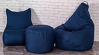 Синий набор мягкой мебели рогожка (кресло мешок, диван, пуф)