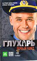 """Иван Зарубин """"Глухарь. Первый раунд"""". Кинороман, фото 1"""