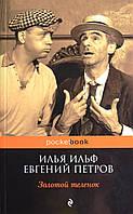 """Илья Ильф, Евгений Петров """"Золотой теленок"""". Роман, фото 1"""