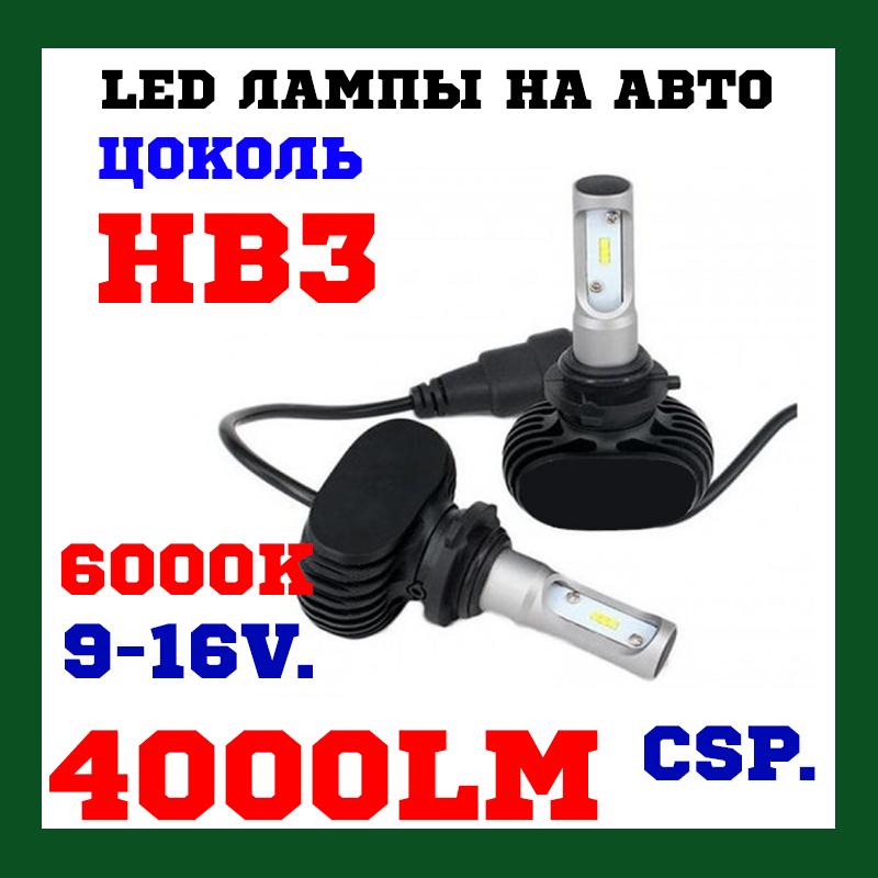 Лед лампы в авто Автомобильные лед лампы LED Лампы светодиодные Лампы SVS S1 HB3 (9005) 6000K 4000Lm (2 шт)