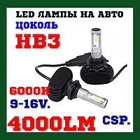 Лед лампы в авто Автомобильные лед лампы LED Лампы светодиодные Лампы SVS S1 HB3 (9005) 6000K 4000Lm (2 шт), фото 1