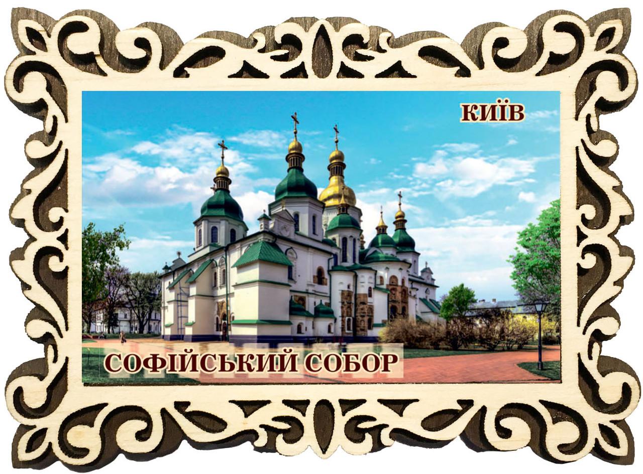 Магнит (Фигурная рамка). Київ. Софійський собор