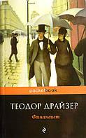 """Теодор Драйзер """"Финансист"""" Роман, фото 1"""
