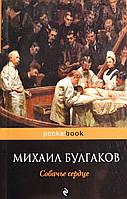 """Михаил Булгаков """"Собачье сердце"""".  Роман, фото 1"""
