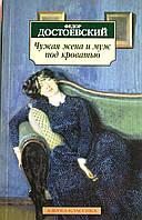 """Федор Достоевский """"Чужая жена и муж под кроватью"""".  Роман, фото 1"""