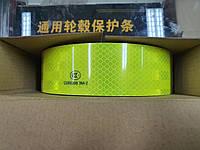 Светоотражающая лента самоклейка 5 см,лента полоска. Габариты.Авто, желтая