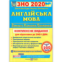 ЗНО 2020 Англійська мова Комплексне видання Авт: Валігура О. Вид: Підручники і Посібники, фото 1