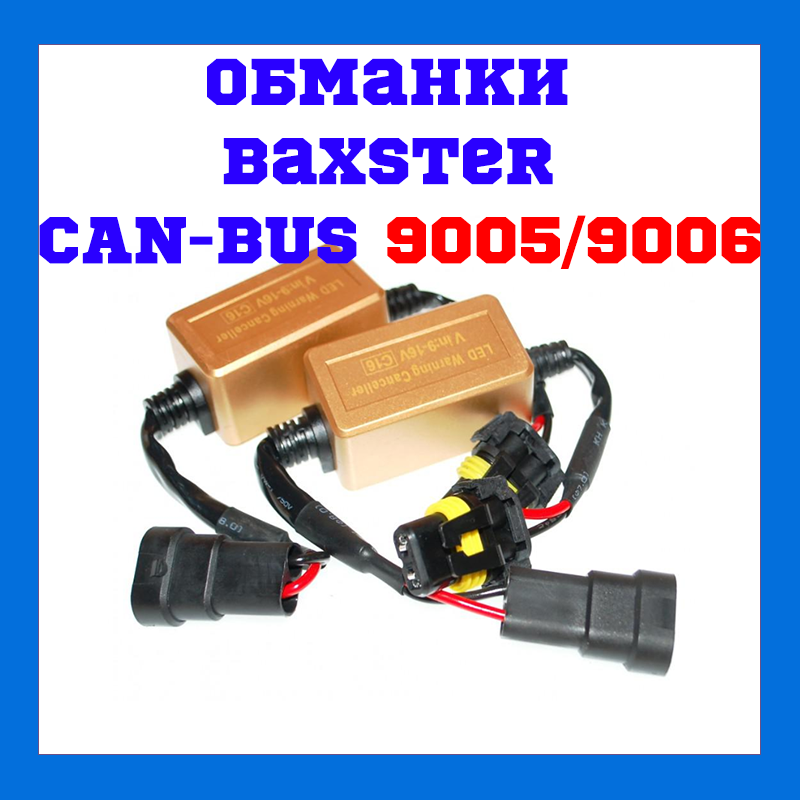 Обманки Baxster CAN-BUS 9005/9006 C16 gold (2 шт)