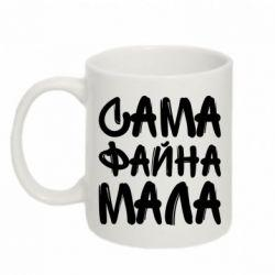 Чашка для закоханих Сама файна мала
