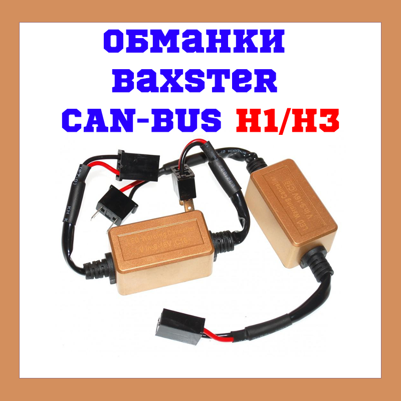 Обманки Baxster CAN-BUS H1/H3 С16 gold (2 шт)