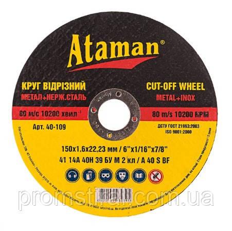 Круг отрезной Аtаmаn 150х1.6х22, 23