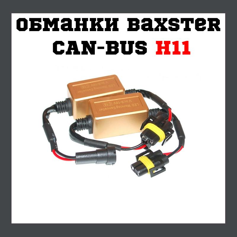 Обманки Baxster CAN-BUS H11 С16 gold (2 шт)