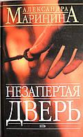 """Александра Маринина """"Незапертая дверь"""". Детектив, фото 1"""