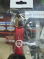 Брелок автомобильный силиконовый для ключей Fiat Фиат! Качество! Турция! Брелок для ключей авто
