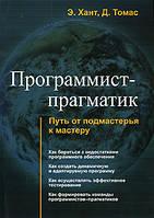 Книга Программист-прагматик. Автор - Хант Эндрю (Лори)