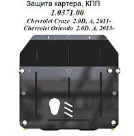 Захист двигуна, КПП і радіатора Chevrolet Orlando 2011 - Кольчуга