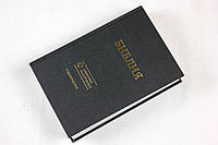 Библия, учебное издание. Современный перевод РБО